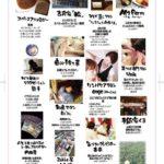 はるひな2・3月スケジュール(2/28日更新)