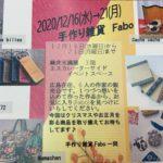 広島竜宮城ありがとうございました♪